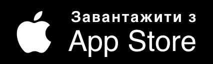 Завантажити з App Store