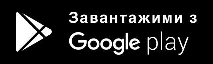 Завантажити з Google Play